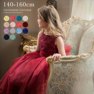 子供ドレス 結婚式 発表会 女の子 スパンコールレースチュールドレス  ピアノ コンクール 140 150 160 cm|catherine