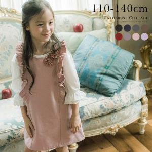 子ども服 ワンピース 女の子 フリル ジャンパースカート カジュアル 110 120 130 140 cm TAK|catherine