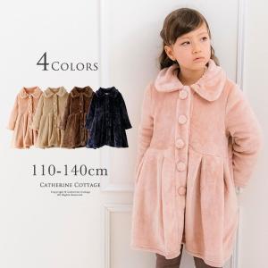 子供服 コート キッズ アウター おしゃれ きれいめ 女の子 ふわもこファーフリースコート  ファーコート 110 120 130 140cm TAK|catherine