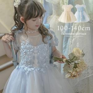 発表会 ピアノ 子供ドレス 女の子 結婚式 フォーマル プリマドンナドレス 100 110 120 130 140cm|catherine