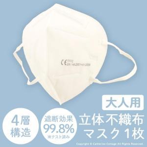 不織布マスク 4層立体構造 大人 ノーズワイヤー入り 使い捨て 通販 KN95マスク 花粉 防塵 ウイルス対策  [YUP4]|catherine