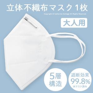不織布マスク 立体マスク 白 大人 ノーズワイヤー入り 高機能フィルター5層 使い捨て 通販 KN95マスク 花粉 防塵 ウイルス対策 [YUP4] catherine