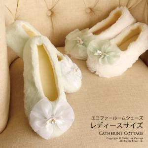 ルームシューズ 冬 洗える 姫リボンのもこもこエコファールームシューズ レディース ジュニア  室内履き オフィス 冷え対策 暖かい TAK|catherine
