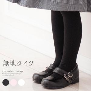 子供 フォーマル 無地タイツ 女の子 キッズ 白 黒 ピンク 110 120 130 140 150 160 cm [YUP4] catherine