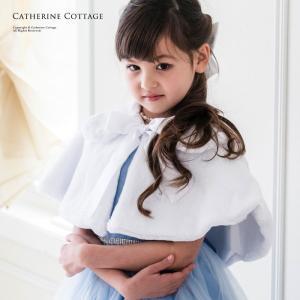ファーのふわふわケープ 3色 裏地付き(ボレロ)キッズ 子供服フォーマルドレス 子供ドレス カーデ コート TAK|catherine