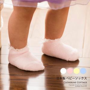 ベビー靴下 日本製 ベビーふわもこソックス 女の子 赤ちゃん 靴下 フォーマル 子供服 ベビー服 9 10 cm [YUP4] catherine