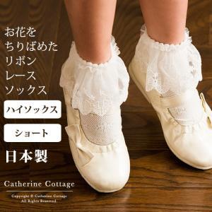 子供靴下 日本製 お花をちりばめたリボンレースソックス ハイソックス ショートソックス 女の子 フォーマル 白 発表会 入学式 [YUP4] catherine