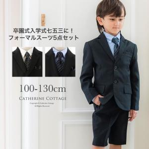 入学式 スーツ 男の子 子供服 フォーマル  ボーイズスーツ...
