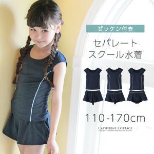スクール水着 子供 女子 ゼッケン付き セパレート スカート型・パンツ型 UPF50+ 110 -170 cm FRSP [YUPS12]
