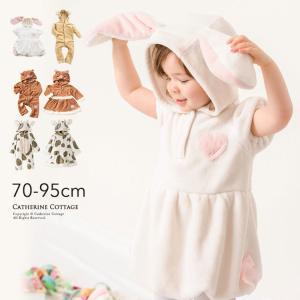 ロンパース 子供 ベビー 着ぐるみ 70 80 90 95 cm ねずみ 犬 うさぎ クマ ヒヨコ ウリボー 猪 赤ちゃん 新生児 出産祝い コスチューム TAK|catherine