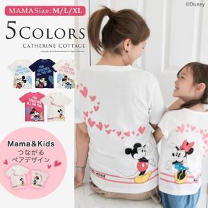 Disney ディズニー×キャサリンコテージ キッズとつながる!ミッキー&ミニーTシャツ レディース メンズ M L XL [YUP12] [処分価格 返品不可] catherine