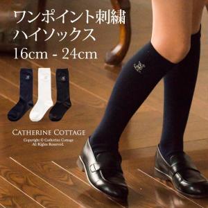 うさぎワンポイント刺繍ハイソックス 靴下 ジュニア キッズ 通園 通学 スクール アリス [YUP4] catherine
