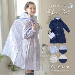 キッズ レインコート ランドセル対応 小花柄 S(110 1...