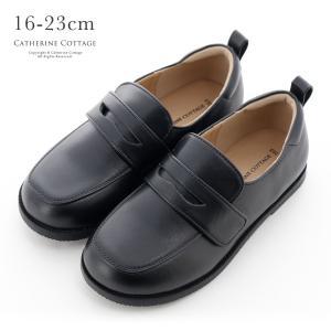 子供靴 入学式 卒園式 発表会 結婚式 子供フォーマルシューズ フォーマルスリッポン 13 14 15 16 17 18 19 20 21cm|catherine