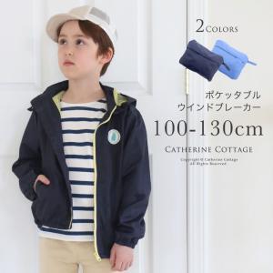 子供服 キッズ ポケッタブルウインドブレーカー 女の子 男の子 100 110 120 130cm TAK|catherine