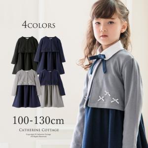 入学式 子供 女 卒園式 小学校 子供服 卒園式 七五三 女の子 リボンボレロ&フリルジャンパースカートセット 100 110 120 130 cm TAK|catherine