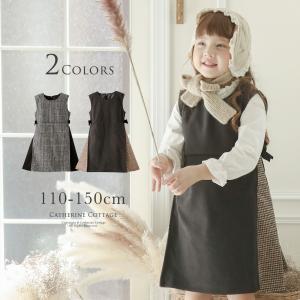 子供服 女の子 フォーマル カジュアル サイド切替チェックジャンパースカート 110 120 130 140 150 cm TAK|catherine