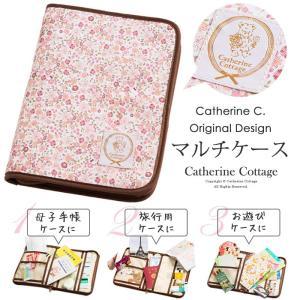 母子手帳ケース・マルチケース オリジナル小花柄プリント 大き...