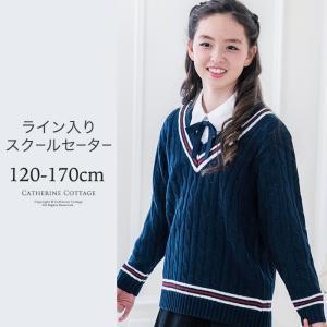 子供服 ニット 男女兼用ライン入りスクールセーター 長袖 120 130 140 150 160 1...