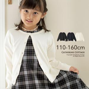 子供服 キッズ カーディガン 女の子 パールボタンコットンニットカーディガン  フォーマル 上品 110 120 130 140 150 160 cm TAK|catherine