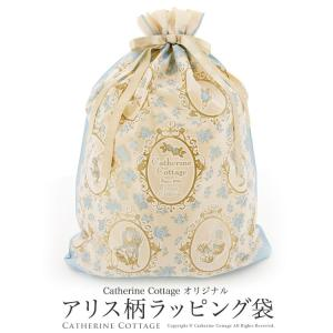 キャサリンコテージオリジナル  アリス柄のラッピング袋   プレゼント 贈り物 お祝い 可愛い かわいい ギフト 誕生日 クリスマス ギフト袋 TAK|catherine