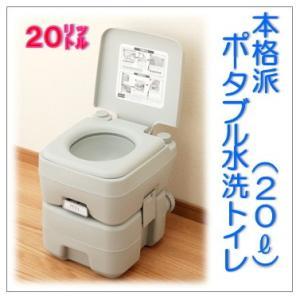本格派ポータブル水洗トイレ 20L