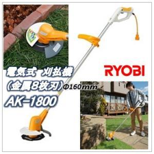 AK-1800)AK1800)リョービ(RYOBI)電気式刈払機)草刈機