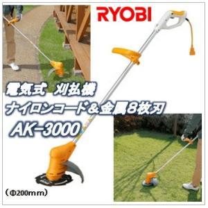 AK-3000)AK3000)リョービ(RYOBI)電気式刈払機)草刈機)金属刃&ナイロカッタ