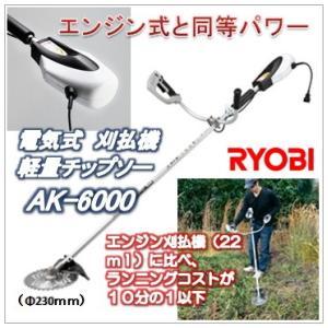 AK-6000)AK6000)リョービ(RYOBI)電気式刈払機)草刈機)軽量チップソー