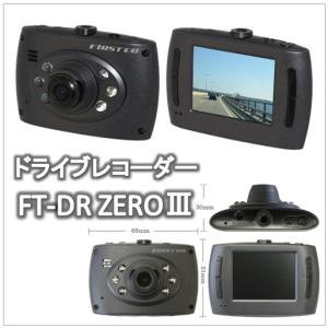 FRC ドライブレコーダー(FT-DR ZERO 3)