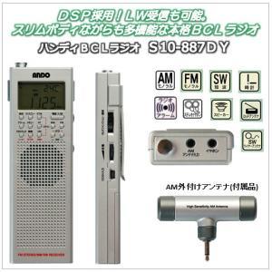 短波ポケットラジオ(S10-887DY)ハンディBCLラジオ