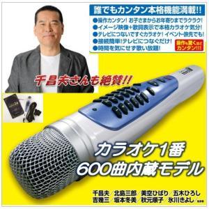 カラオケ1番(600曲モデル)パーソナルカラオケ