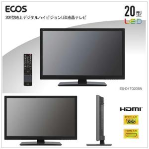 20V型地上デジタルハイビジョン LED液晶テレビ ES-D1T020SN