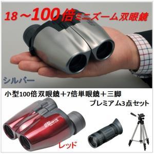 ケンコーNew100倍コンパクトズーム双眼鏡 プレミアム3点セット(三脚+7倍単眼鏡付)