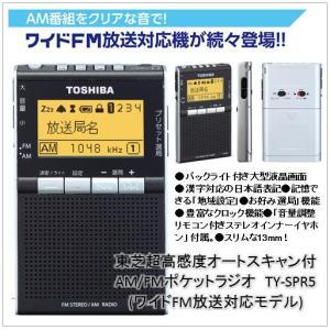 東芝超高感度オートスキャン付AM/FM ポケットラジオ(TOSHIBA)TY-SPR5 ワイドFM放送対応モデル