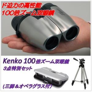 ケンコーNew100倍ズーム双眼鏡3点セット(三脚+3倍オペラグラス付)