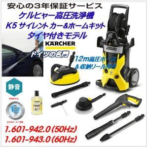 K 5 サイレント カー&ホームキット)3年保証付)タイヤ付モデル)ケルヒャー KARCHER)家庭...