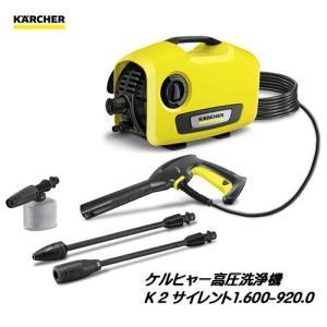 K 2 サイレント)ケルヒャー(KARCHER) 高圧洗浄機洗浄機(1.600-920.0)