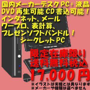 【送料無料】【DVDコンボ】【メモリ1GB】送料税込17000円★シークレットPC液晶セット★【中古】