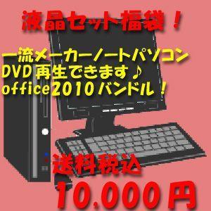 【送料無料】【DVD】【デスクトップパソコン】★おまかせ液晶セット福袋1万円★【中古】|catnet-store