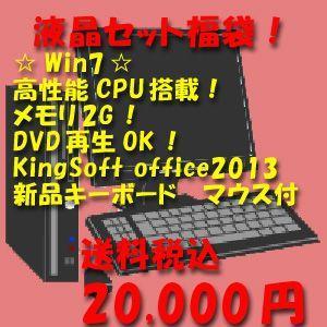 【送料無料(Win7)】【DVD-ROM】【デスクトップパソコン】★おまかせ液晶セット福袋2万円★【中古】|catnet-store