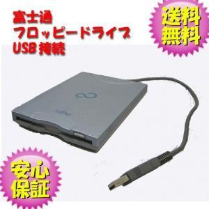 【送料無料】★FUJITSU USB FDD OSのインストール等やフロッピーブートなどに!★【中古】|catnet-store