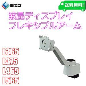 【EIZO LA-020-D 液晶フレキシブルアーム】【中古】|catnet-store