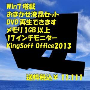 【送料無料(Win7)】【DVD-ROM】【デスクトップパソコン】★おまかせ液晶セット★|catnet-store