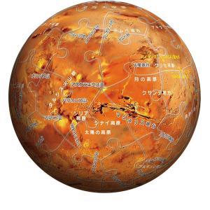 3D球体パズル 火星儀 THE MARS 60ピース|catrunshop