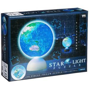 光る球体パズル スターライトパズル BLUE EARTH 240ピース|catrunshop