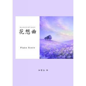 花想曲 Piano Score|catrunshop