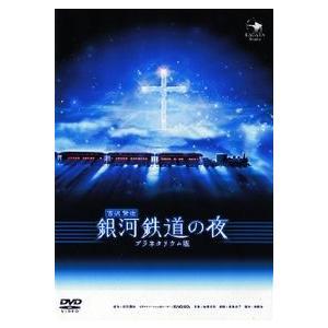 KAGAYA 銀河鉄道の夜 プラネタリウム版 DVD