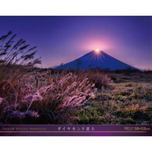 【ポスト投函不可】KAGAYA 富士の星暦 ダイヤモンド富士 パズル 500P|catrunshop