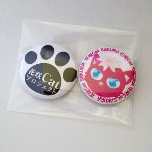 花咲Cat SAKURA 缶バッチ 猫ピンバッジ|catrunshop|02